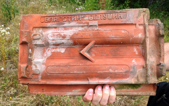 LN na licu mesta: Kako je propala ciglana u Opariću