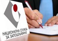 Javni poziv nezaposlenima za dodelu subvencije za samozapošljavanje u 2017. godini