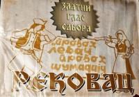 """""""Zlatni glas Sabora"""" – takmičenje pevača amatera"""